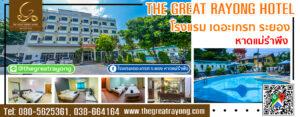 โรงแรม เดอะเกรท ระยอง The Great Rayong Hotel