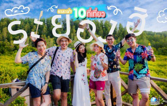 แนะนำ10ที่เที่ยวระยองฮิ ไปกี่ทีก็ดีเวอร์ Travel Rayong