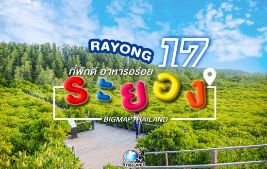 17 ที่พักดี อาหารอร่อย เมืองระยอง ฮิ ต้องมาลอง