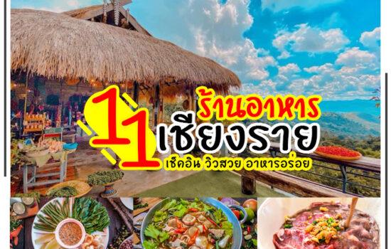 11 ร้านอาหารชียงราย เช็คอิน วิวสวย อาหารอร่อย