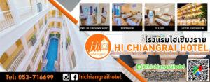 โรงแรมไฮเชียงราย
