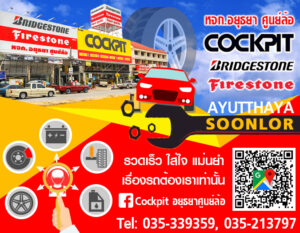 Cockpit Ayutthaya Soonlor