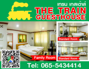 Train Guesthouse