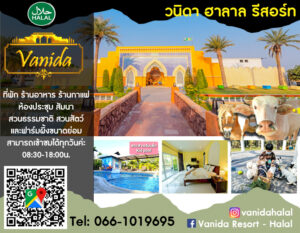 Vanilla Resort Halal
