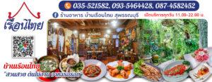 ร้านอาหารบ้านเรือนไทย