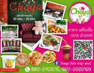 Chaya Cafe'