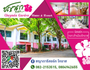 Chayada Garden House & Resort