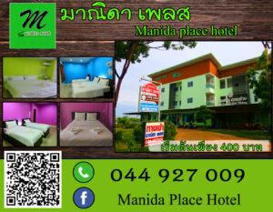 Manida Place Hotel
