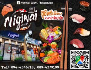 Nigiwai Sushi