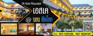 SK Hotel Phisanulok