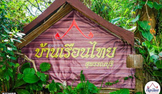 สวนอาหาร บ้านเรือนไทย สุพรรณบุรี