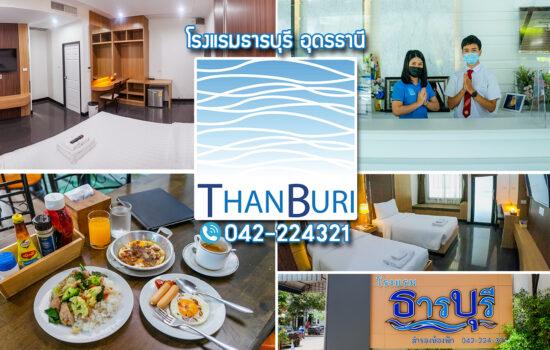 Thanburi Hotel l โรงแรมธารบุรี อุดรธานี